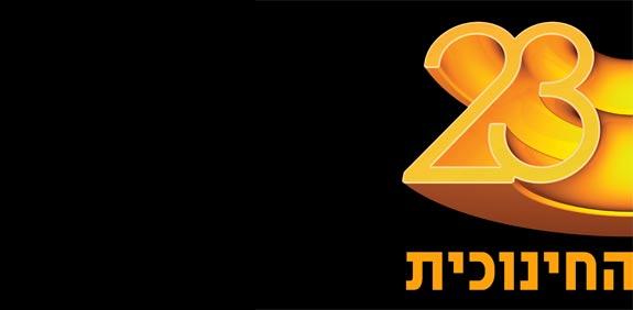 לוגו הטלוויזיה החינוכית / צלם: יחצ